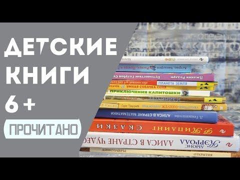 ДЕТСКИЕ КНИГИ 6+ ПРОЧИТАНО