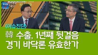 [주식투자]이슈진단_韓 수출, 1년째 뒷걸음 경기 바닥…