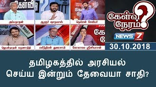 30-10-2018 Kelvi Neram – News7 Tamil Show