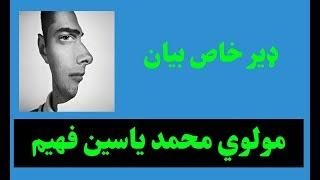 muhammad yasin fahim new pashto bayan Hd videos