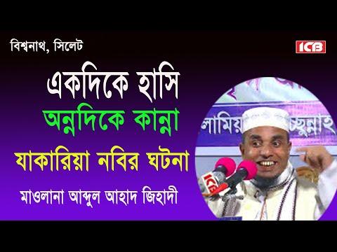 তাকওয়ার গুরুত্ব | Mowlana Abdul Ahad Zihadi | Bangla Waz | ICB Digital | 2017