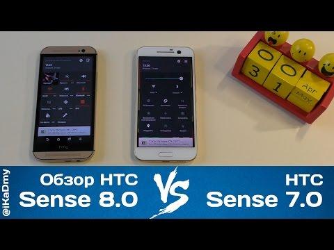 Обзор HTC Sense 8.0 и сравнение с Sense 7.0