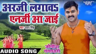 Pawan Singh - 2017 का सबसे हिट काँवर गीत - Aarji Lagawa - Jogiya Gangadhari - Bhojpuri Kawar Geet