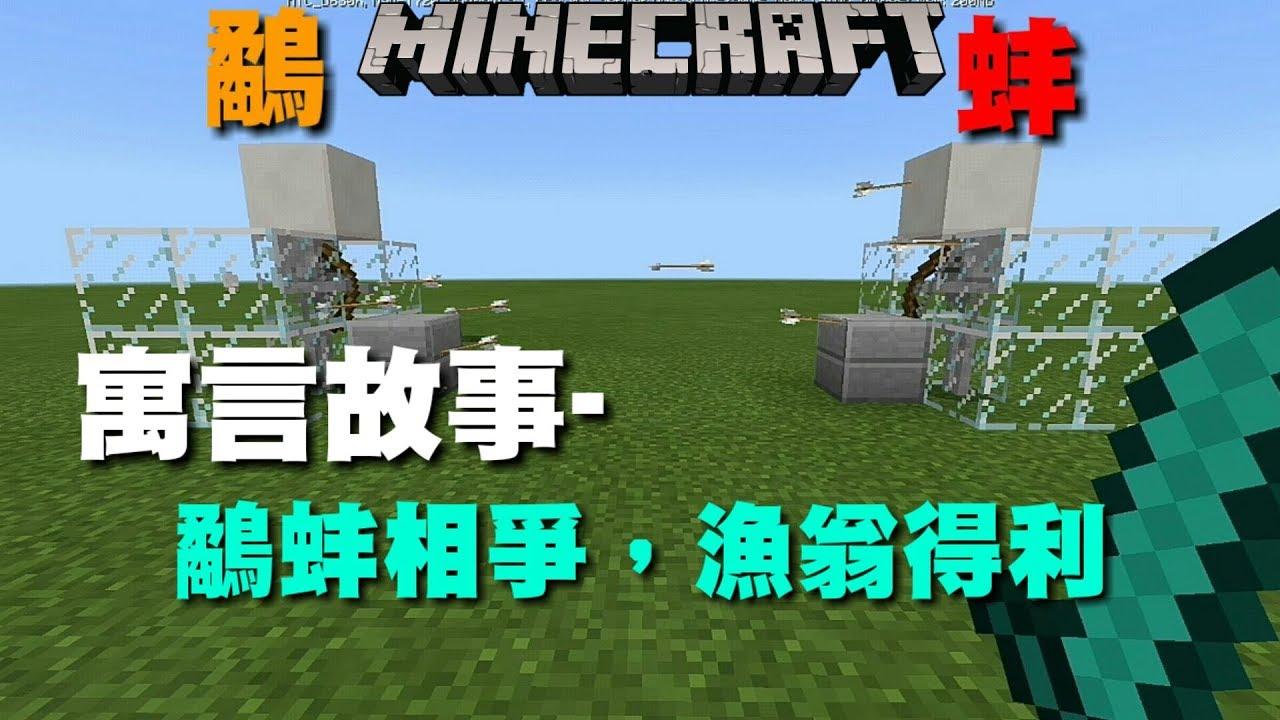 【Minecraft寓言故事】-鷸蚌相爭,漁翁得利 - YouTube