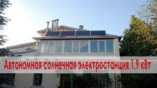Солнечная электростанция купить. Автономная солнечная электростанция 1,9 кВт(Солнечная электростанция купить Продажа и установка солнечных электростанций по всей Украине: +38 (050) 549-54-13;..., 2015-08-19T06:22:44.000Z)