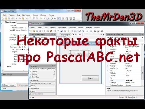 Некоторые факты про PascalABC.NET