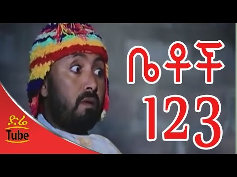 Betoch Ethiopian Comedy Series Part 123
