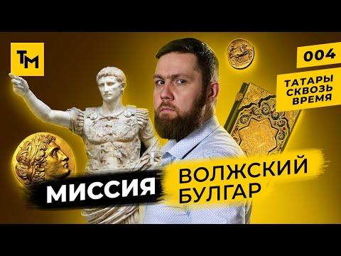Татары: как связаны булгары и Александр Великий? | Татары сквозь время