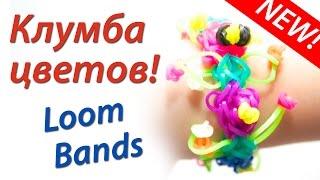 Цветочная клумба с пчелой! Оригинальный браслет Loom Bands! Урок 21