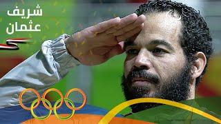 لحظة رفع العلم المصري و عزف النشيد بعد كسرالبطل شريف عثمان للرقم العالمي