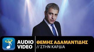 Θέμης Αδαμαντίδης - Στην Καρδιά Live   Themis Adamantidis - Stin Kardia Live(Official Audio VideoHQ)
