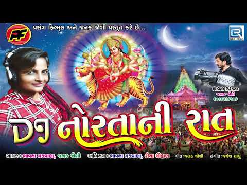 DJ NORTANI RAAT | Non Stop Gujarati Garba 2017 | Navratri 2017 Garba | Bhavna Makwana, Janak Joshi