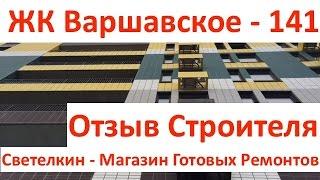 видео Квартиры в новостройке ЖК «Бунинский» в Южном Бутово от застройщика ГК «ПИК»