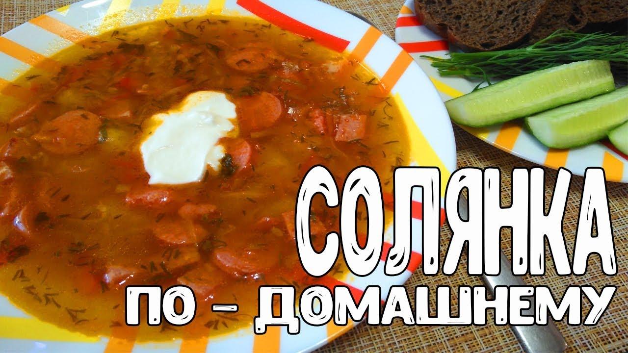 Солянка по-домашнему с колбасой. Суп. Рецепт солянки. Как готовить солянку.