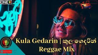 Kula Gedarin Reggae Mix | කුල ගෙදරින් Reggae Mix | Kula gedarin Bandula Wijeweera | Sinhala Reggae