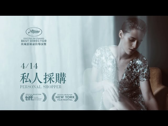 4.14《私人採購》官方中文HD預告|坎城影展最佳導演獎 阿薩亞斯