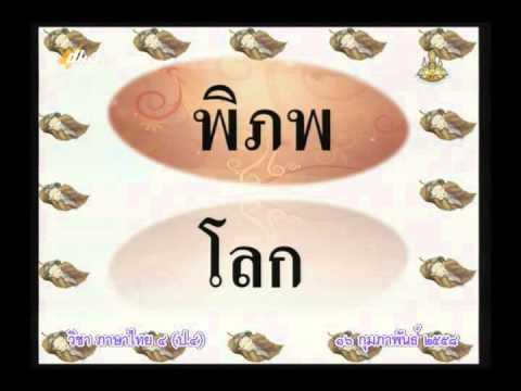 081D+4160258+ท+ดวงจันทร์ของลำเจียก+thaip4+dl57t2