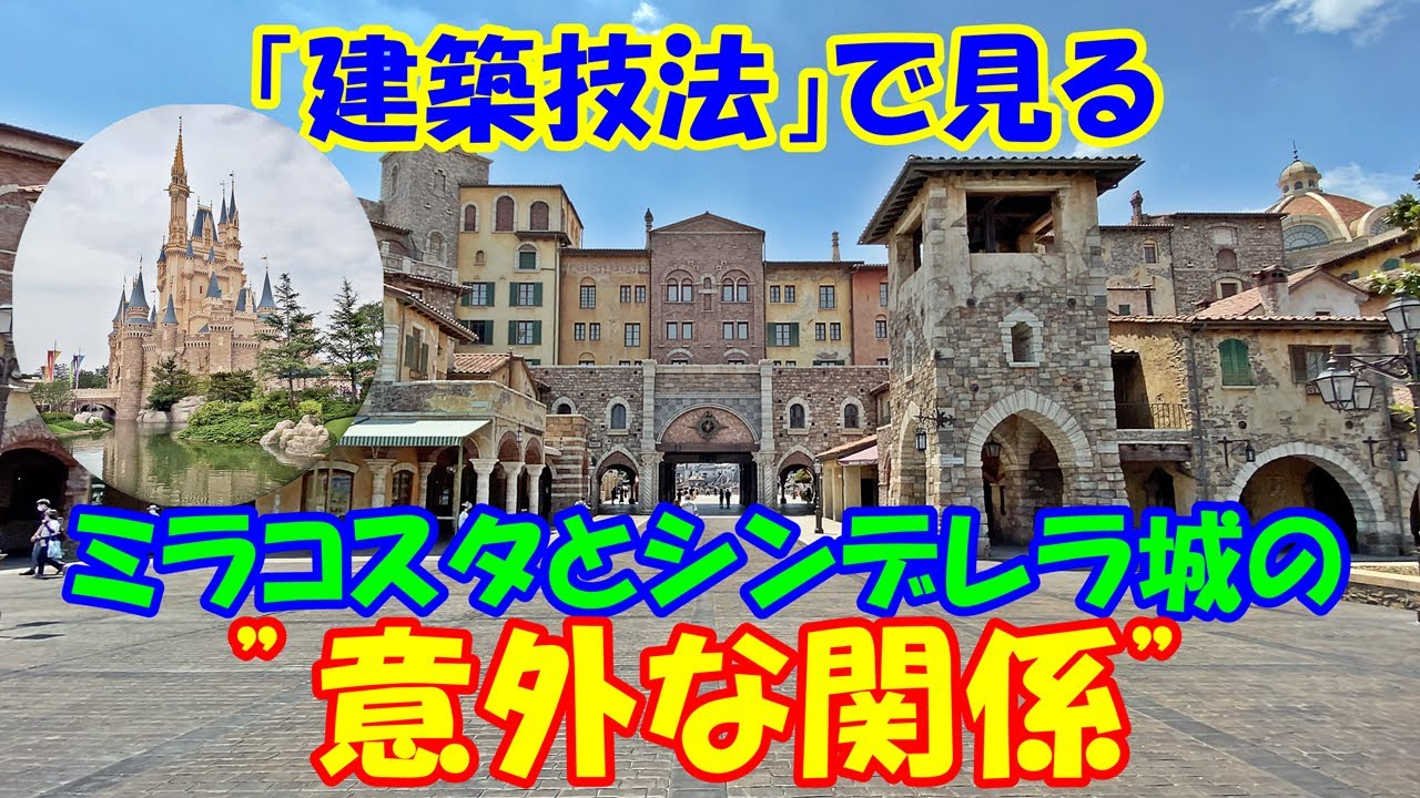 意外な共通点【建築技法で見る】ミラコスタとシンデレラ城の「意外な関係」〈東京ディズニーリゾート〉
