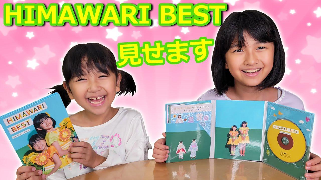 初オリジナルアルバムCD☆HIMAWARI BESTの中身全部見せます!制作裏話も♪himawari-CH