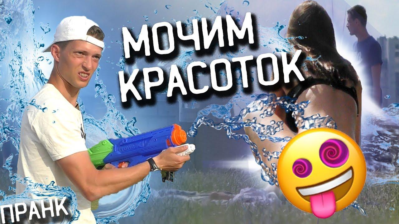 Мочим Красавиц на Пляже / Облили Качка Водой - Пранк / ft. Стас Ёрник