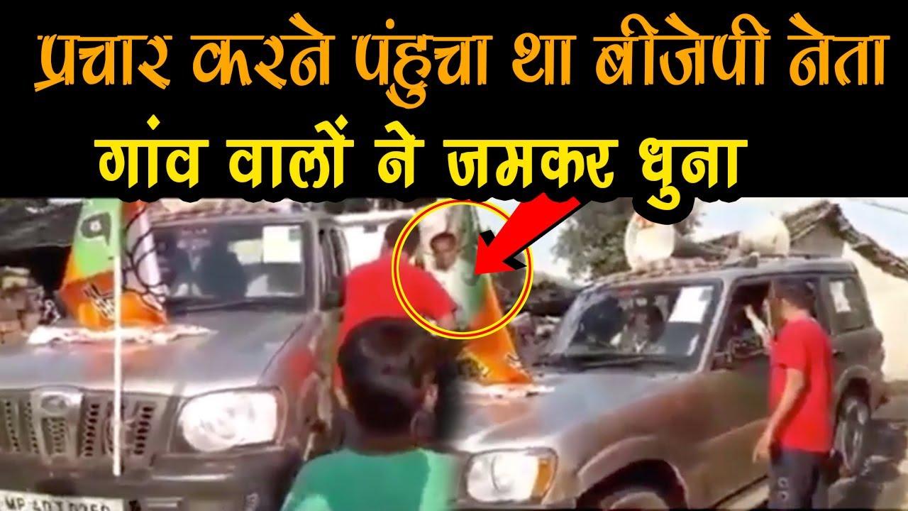 प्रचार करने पंहुचा था बीजेपी नेता, गांव वालों ने जमकर धुना || BJP LEADER VIRAL VIDEO  IN MP