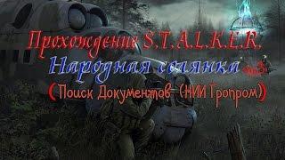 Прохождение S.T.A.L.K.E.R Народная солянка DMX 1.3.5 Документы НИИ Агропром! №3