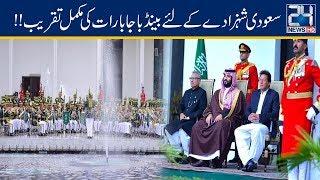 Complete Royal Band Ceremony For Saudi Prince Salman At President House
