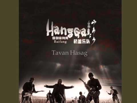 Hanggai Band - Tavan Hasag