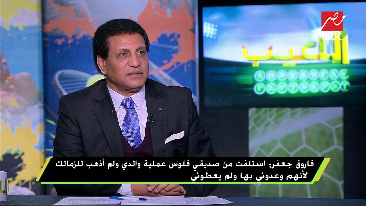 فاروق جعفر : صالح سليم كان يختلف عن الجميع فى كلمته .. وحلمى زامورا شتمني