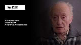 Окландер А.М.: «Папка реабилитации была килограмма на 3» | фильм #87 МОЙ ГУЛАГ