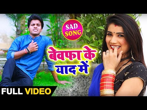 #Bhojpuri का सबसे #दर्द भरा Song - Bewafa Ke Yaad Me - Himanshu Dubey - Bhojpuri Sad Songs 2019