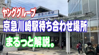 【ヤンググループ】京急川崎駅お迎え待ち合わせ場所解説動画【2020年版】