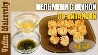 Рецепт пельмени с щукой по-китайски или жареные китайские пельмени с рыбой. Мальковский Вадим