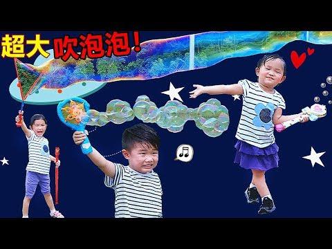 超大泡泡!到公園玩吹泡泡遊戲 戶外遊樂設施 溜滑梯玩遊戲 好好玩喔!親子玩樂  玩具反斗城 兒童玩具開箱!