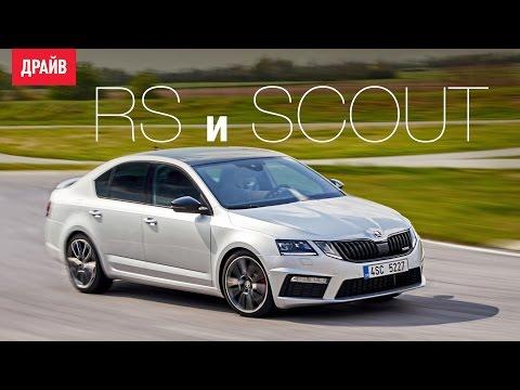 Skoda Octavia RS и Scout — комментарий к тест-драйву