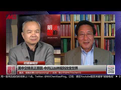 程晓农 陈小平:贸易谈判习近平终翻身?中共制霸全球掩盖经济衰退
