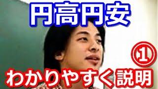 【ひろゆき】円高円安についてわかりやすく説明します、アベノミクスしてなかったらもっと状況悪くなってた