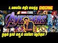 Avengers End Game Movie First day Collection #SRKleaks | Avengers End Game | Marvel |