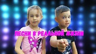 Download ПЕСНИ В РЕАЛЬНОЙ ЖИЗНИ - ШКОЛА Mp3 and Videos