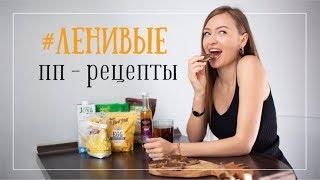 Миндальное печенье на сковороде / Ленивые ПП рецепты #4
