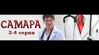 Самара - Сериал - сезон 1 - серия 3-4. Мелодрама HD