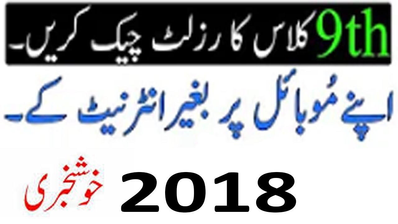 Result Of Class 9th 2018 All Punjab Boards | 9th Class Result 2018 | SSC 1  Result 2018 by BCPM Science