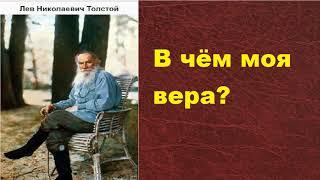Лев Николаевич Толстой. В чем моя вера. аудиокнига.