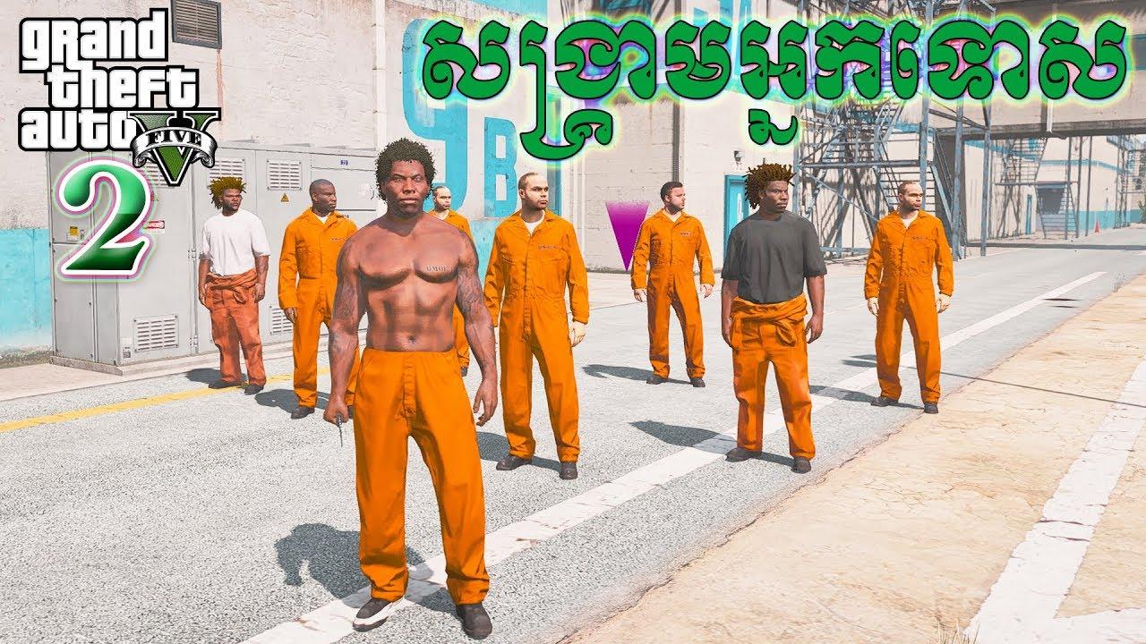 ប្រជុំបក្សពួកអ្នកទោស - Prisoner War (Ballas) GTA 5 PRISON MOD Ep2 Khmer|VPROGAME