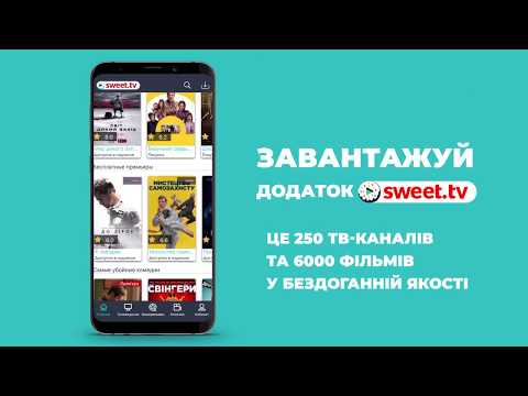 SWEET.TV - TV online for SMARTPHONES and TABLETS
