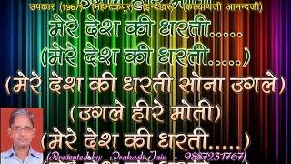 Mere Desh Ki Dharti Sona Ugle (FREE) Karaoke Stanza-3 Scale-F# Hindi Lyrics By Prakash Jain