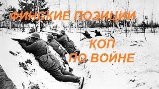 коп по войне. финские позиции. клад Карелии.