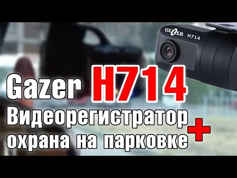 Gazer H714 – миниатюрный видеорегистратор, снимает даже на парковке (круглосуточно)