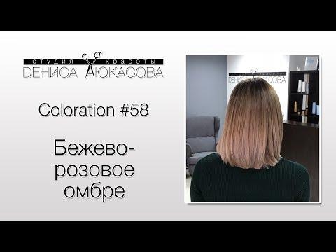Coloration #58 Бежево-розовое омбре