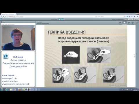 Акушерские и Гинекологические пессарии Доктора Арабин. 15.12.2014г.